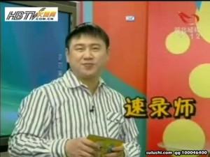 湖北经视(阿星笑长)报道:姚柳-速录师新职业