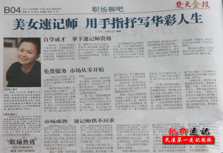 楚天金报报道美女速记师姚柳