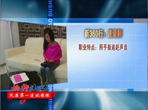 湖北电视台《新360行》采访速录师姚柳