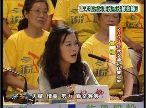 湖北电视台《打开天窗》栏目特邀嘉宾-姚柳