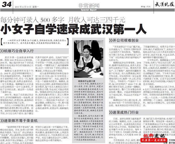 武汉晚报报道姚柳自学速录
