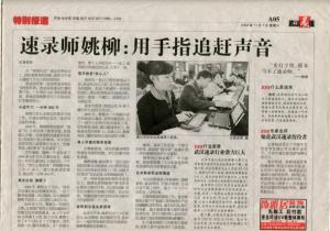 《武汉晨报》整版报道华中速记第一人姚柳 两会上姚柳用手指追赶声音