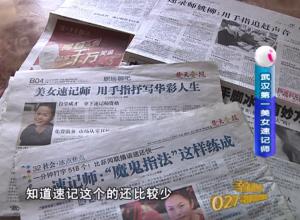 湖北卫视报道武汉第一美女速录师姚柳