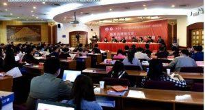 第四届国家治理体系和治理能力建设高峰论坛