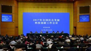 2017年全国社会发展科技创新工作