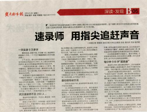 """楚天都市报整版报道 姚柳速记团队518字""""超音速"""""""