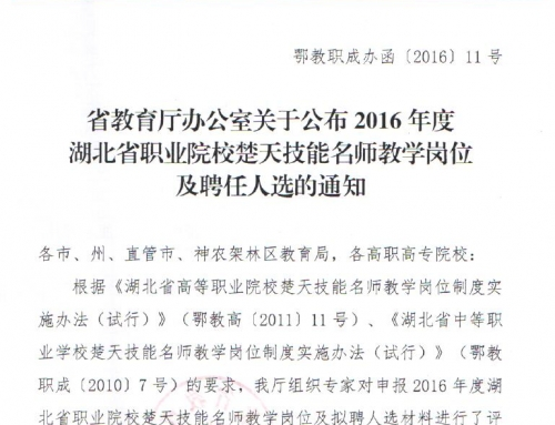 """姚柳喜获速记行业唯一""""楚天技能名师""""称号"""