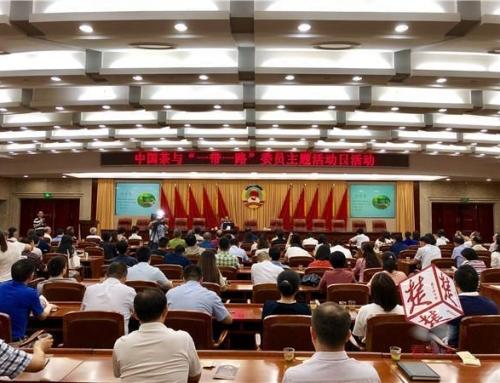 """中国茶与""""一带一路""""委员主题活动日"""