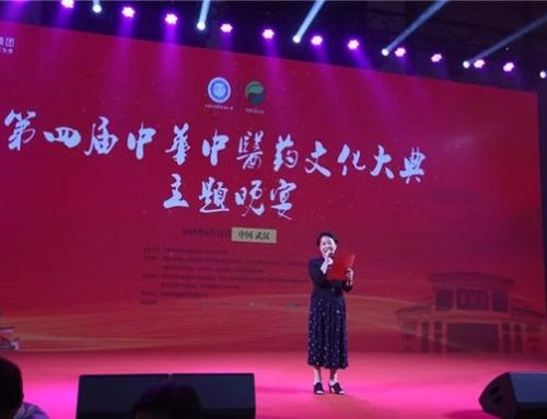 第四届中华中医药文化大典暨中医药文化与产业融合主题论坛