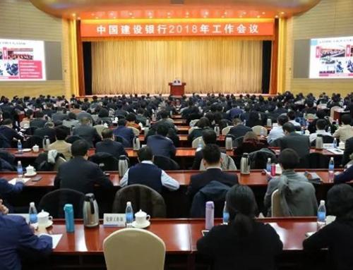 中国建设银行2018年夏季工作座谈会
