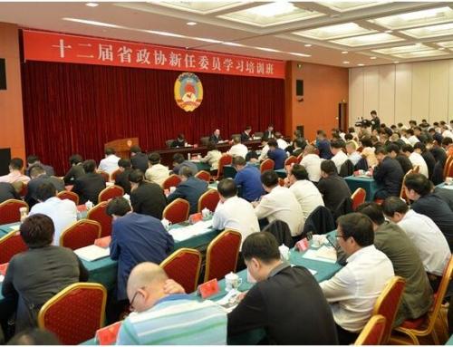 第十二届省政协委员学习培训班